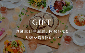 GIFT〜お誕生日や還暦、内祝いなど大切な贈り物に・・・